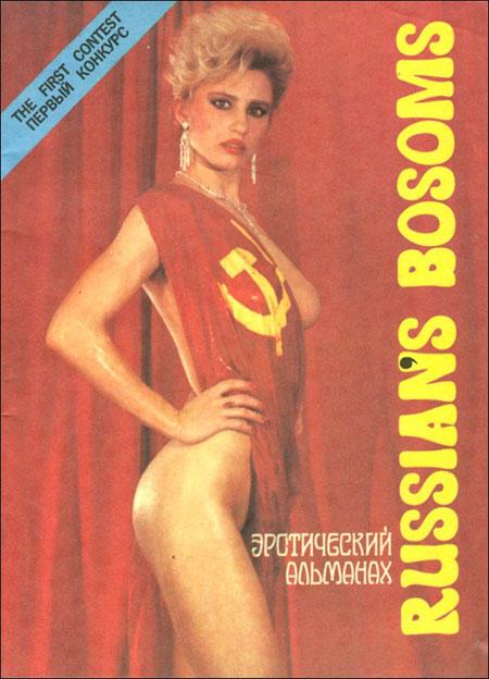 Эротический альманах 92-го года.