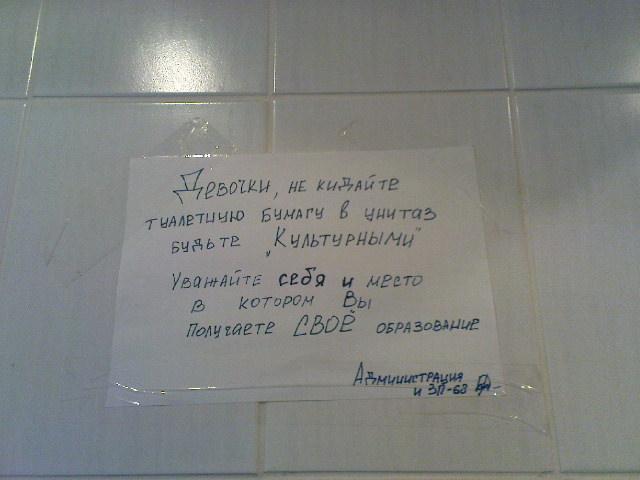 Объявление на стене женского туалета в техникуме.