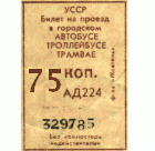 Житомир: Власти города приглашают житомирян обсудить повышение цен на проезд в транспорте