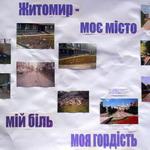 Культура: Школьники Житомира призывают оберегать природу Житомирщины. ФОТО