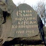 Общество: 14 квітня - 240 років гайдамацькому руху
