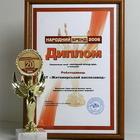 В Житомире определили победителей конкурса «Народный бренд-2007»