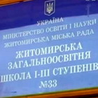 Происшествия: Подробности инцидента произошедшего в школе №33 г. Житомира