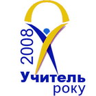 Наука: Две учительницы Житомира стали лауреатами конкурса «Учитель року - 2008»