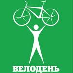 Спорт: 18 мая в Житомире - Всеукраинский Велодень