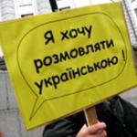 Общество: Более 60% украинцев считают, что должен быть один государственный язык