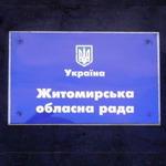 Власть: Вопрос о назначении внеочередных выборов облсовета остается открытым