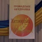 Политика: 27 сiчня з'явилась «Житомирська ініціатива». ФОТО