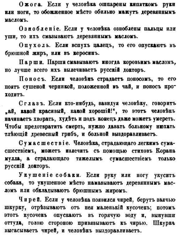 башкирские женщины фото