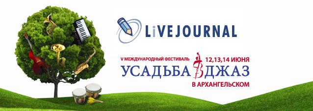 "LiveJournal на фестивале ""Усадьба Джаз"" / ПРОГРАММА: afisha_lj - photo#20"