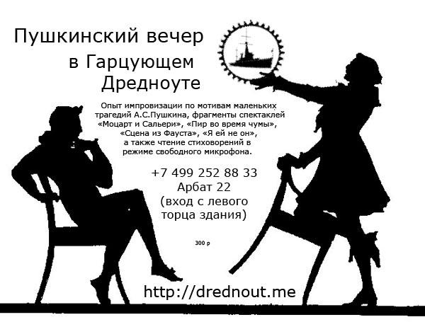 Дню рождения Пушкина посвящается.  6 июня (воскресенье), начало в 19:00 Опыт импровизации по мотивам маленьких...