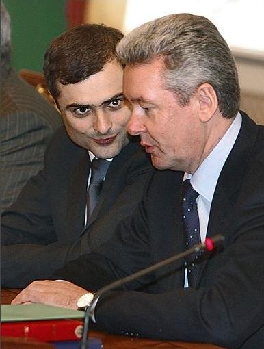 Собянин Сурков