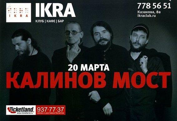 Калинов Мост. Концерт в клубе Ikra – 20.03.2010