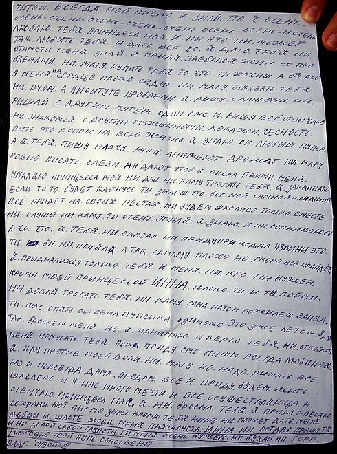 Письмо Девушке От Незнакомца