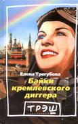 http://www.ljplus.ru/img/a/g/agent_cuper/kremlin_digger.jpg