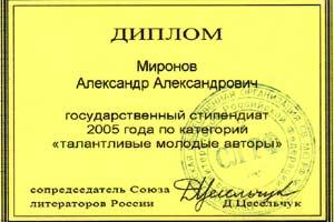 Диплом стипендиата СЛ РФ
