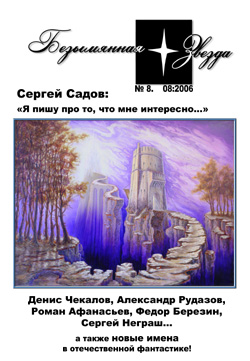 Unnamed Star 08-2006 Cover; 250x361; 59,25 КБ