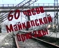 60 часов Майкопской бригады