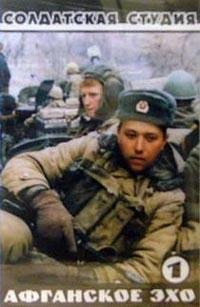 Афганское эхо 1