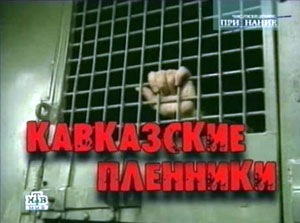 Кавказкие пленники
