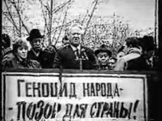 Старовойтова и Ельцин