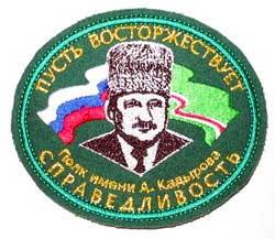 полк спецназа МВД Чечни имени Ахмада Кадырова