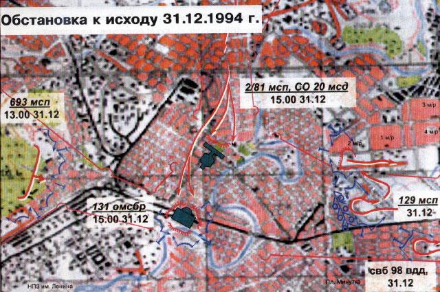 Обстановка к исходу 31 декабря 1994 года - из книги Куликова «Чеченский узел»