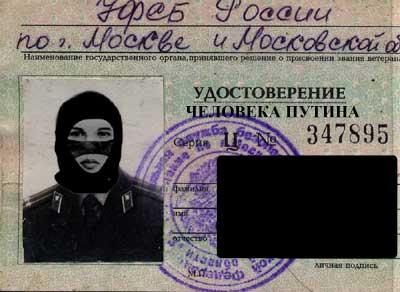 Людь Путина