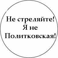 «Не стреляйте, я не Политковская!»