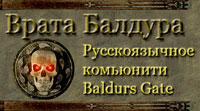 Русскоязычное комьюнити Baldur's Gate