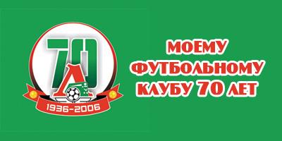 Моему футбольному клубу 70 лет!