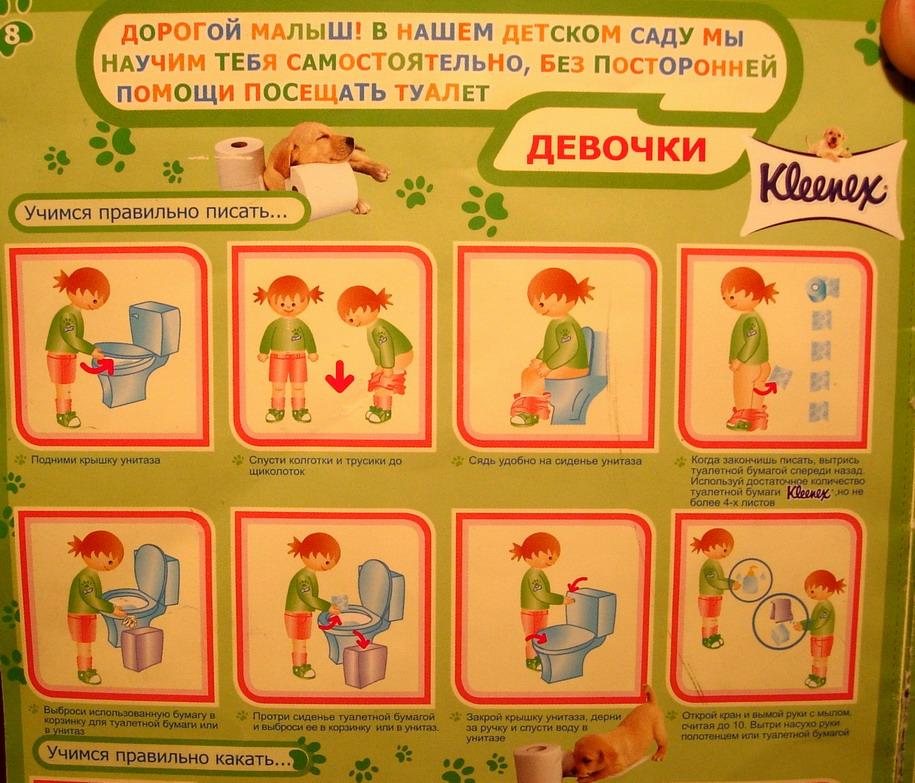 Правила посещения туалета в картинках, картинки черно белые