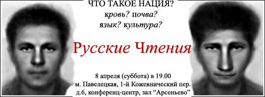 Русские Чтения