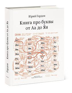 «Книга про буквы от Аа до Яя» Юрия Гордона