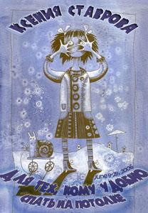59кб * Девочка, которая боялась снега