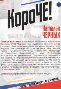 """фотовыставка Натальи Черных """"КороЧЕ!"""""""
