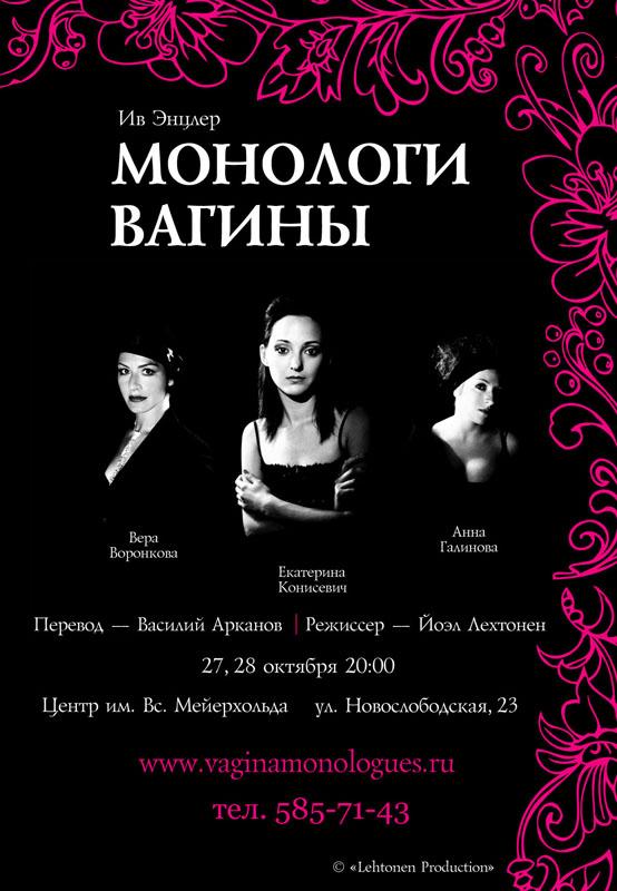 спектакль монолог вагины смотреть онлайн - 4