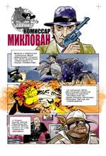Комиссар Миклован-1