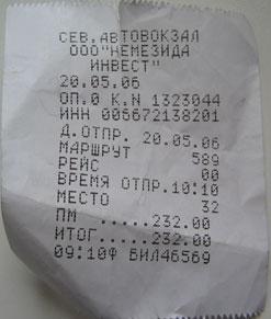 Немезида 15,07 КБ