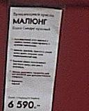 Малюнг