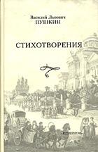 Василий Львович Пушкин. Стихотворения.