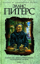 Эллис Питерс. Смерть на земле горшечника. Необычный монах.