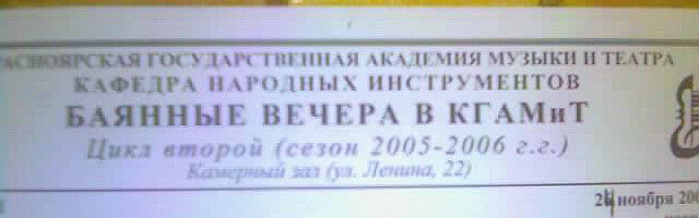 баян, небось :)