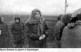 Ирэна Брежна по дороге в Серноводск. 1996 год