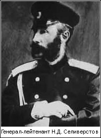 Генерал-лейтенант Селиверстов
