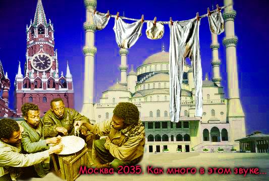Дорогая моя столица, мультикультурная моя Москва!