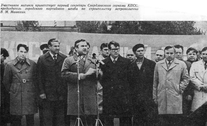 Ельцин, год 1980-й