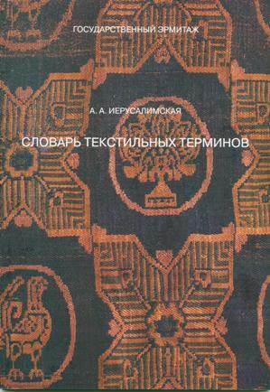 А.А.Иерусалимская Словарь текстильных терминов