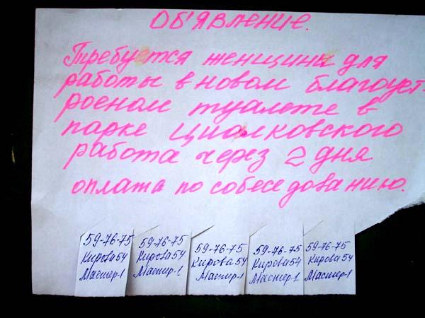 Объявление, 50.12 КБ