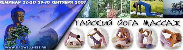 семинар секреты тайского йога массажа